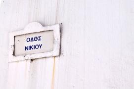 Mykonos Town Street Name